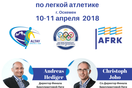 Пресс-релиз семинара по легкой атлетике Altay Athletics Club